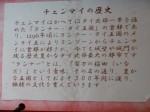 チェンマイの歴史