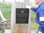 25周年植樹碑