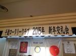 新年交礼会垂れ幕