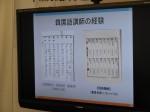 プレゼン6韓国語講師の経験