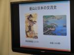 プレゼン2釜山と日本の関係2