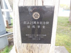 創立25周年記念植樹事業の碑