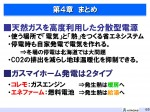 RC卓話 エネルギー動向 2015.07.30 提出用_ページ_66