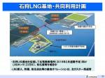 RC卓話 エネルギー動向 2015.07.30 提出用_ページ_53