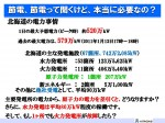 RC卓話 エネルギー動向 2015.07.30 提出用_ページ_59