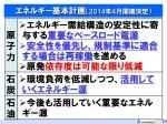 RC卓話 エネルギー動向 2015.07.30 提出用_ページ_11