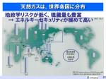 RC卓話 エネルギー動向 2015.07.30 提出用_ページ_26