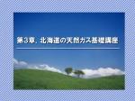 RC卓話 エネルギー動向 2015.07.30 提出用_ページ_41