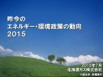 RC卓話 エネルギー動向 2015.07.30 提出用_ページ_01