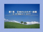RC卓話 エネルギー動向 2015.07.30 提出用_ページ_03