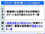 RC卓話 エネルギー動向 2015.07.30 提出用_ページ_12