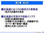 RC卓話 エネルギー動向 2015.07.30 提出用_ページ_55
