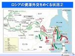 RC卓話 エネルギー動向 2015.07.30 提出用_ページ_38