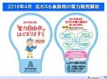 RC卓話 エネルギー動向 2015.07.30 提出用_ページ_19