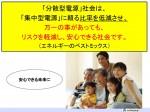 RC卓話 エネルギー動向 2015.07.30 提出用_ページ_60