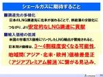 RC卓話 エネルギー動向 2015.07.30 提出用_ページ_36