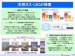 RC卓話 エネルギー動向 2015.07.30 提出用_ページ_25