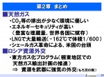RC卓話 エネルギー動向 2015.07.30 提出用_ページ_40