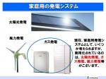 RC卓話 エネルギー動向 2015.07.30 提出用_ページ_61