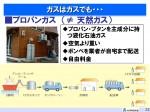 RC卓話 エネルギー動向 2015.07.30 提出用_ページ_23