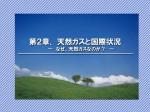 RC卓話 エネルギー動向 2015.07.30 提出用_ページ_22