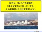 RC卓話 エネルギー動向 2015.07.30 提出用_ページ_57