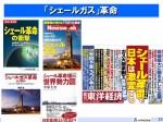 RC卓話 エネルギー動向 2015.07.30 提出用_ページ_34