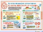 RC卓話 エネルギー動向 2015.07.30 提出用_ページ_20
