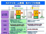 RC卓話 エネルギー動向 2015.07.30 提出用_ページ_65