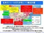 RC卓話 エネルギー動向 2015.07.30 提出用_ページ_32