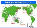 RC卓話 エネルギー動向 2015.07.30 提出用_ページ_27