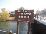 千歳川 (2)
